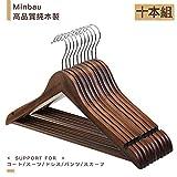 木製ハンガー Minbau 洋服 ハンガー 洗濯 すべらない スーツ・シャツ・コート用 幅45cm 10本組