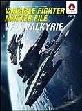 ヴァリアブルファイター・マスターファイル VF-1バルキリー 宇宙の翼 (マスターファイルシリーズ) 画像