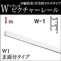 ピクチャーレール W1工事用セット 1m ホワイト