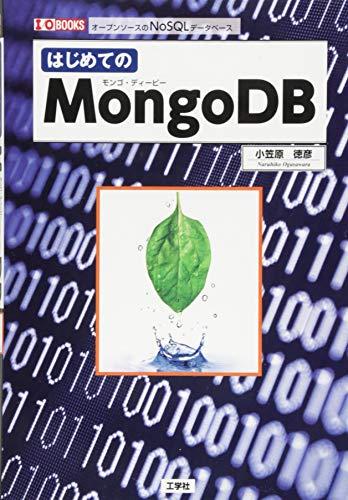 はじめてのMongoDB の電子書籍・スキャンなら自炊の森-秋葉2号店