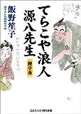 てらこや浪人源八先生 親子舟 (コスミック時代文庫)