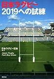 日本ラグビー2019への試練