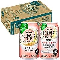 【果汁とお酒だけ】キリン本搾りチューハイ ピンクグレープフルーツ [350ml×24本]