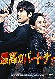 最高のパートナー (期間限定生産) [DVD] -