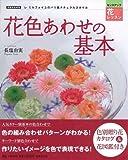 【バーゲンブック】 花色あわせの基本