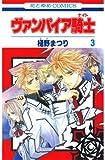 ヴァンパイア騎士(ナイト) 3 (花とゆめコミックス)