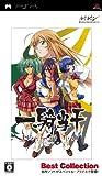 一騎当千 エロクエント フィスト(Best Collection) - PSP