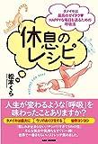 【休息のレシピ】~タメイキは最高のゼイタク HAPPYな毎日を送るための呼吸法~