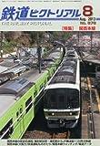 鉄道ピクトリアル 2013年 08月号 [雑誌]