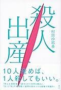 村田沙耶香『殺人出産』の表紙画像