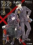 B.A.D.チョコレートデイズ(4) (ファミ通文庫)