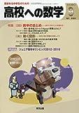 高校への数学 2016年 09 月号 [雑誌]