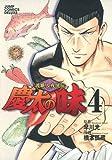 慶太の味 4 渡職人残侠伝 (ジャンプコミックス デラックス)