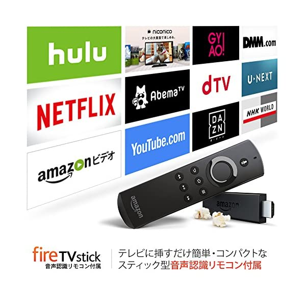 Fire TV Stick 音声認識リモコン付...の紹介画像2
