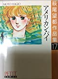萩尾望都作品集〈17〉アメリカン・パイ ( プチコミックス ) 画像