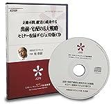出前・宅配で確実に成功する5大戦略 セミナー収録ダイジェスト版CD (JCD509)