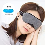 ホットアイマスク ホット USB 電熱式 タイマー設定 安眠 アイマスク タイマー 温度調節 繰り返し あたためる 疲労 癒し 目元 ヒーター リフレッシュ リラックス 血行促進 洗える (グレー・無味)