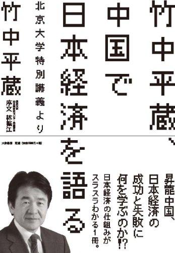竹中平蔵、中国で日本経済を語るの詳細を見る