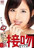 【Amazon.co.jp限定】とろけるほど感じてる、甘くいやらしい接吻セックス あかね葵(着用済み水着(着用チェキ))(数量限定)(アリスJAPAN) [DVD]
