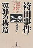 袴田事件・冤罪の構造: 死刑囚に再審無罪へのゴングが鳴った