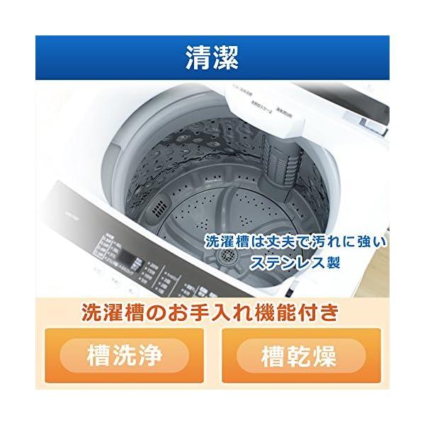 アイリスオーヤマ 全自動洗濯機 一人暮らし 5...の紹介画像7