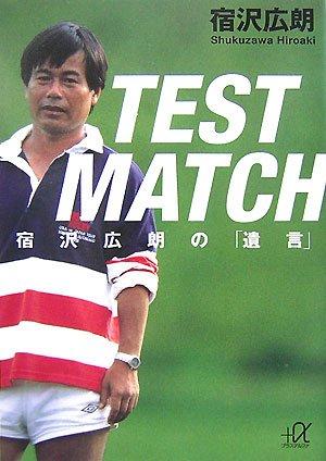 TEST MATCH―宿沢広朗の「遺言」 (講談社+α文庫)の詳細を見る