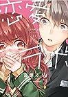 恋愛ラボ 第11巻