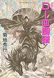Dー血闘譜 (朝日文庫 き 18-27 ソノラマセレクション 吸血鬼ハンター 16)