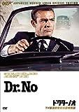 007/ドクター・ノオ【TV放送吹替初収録特別版】[DVD]