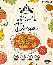 ヤマモリ Botanic 大豆ミートの濃厚ドリアソース 140g ×5個