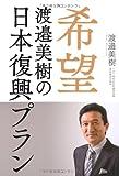 希望?渡邉美樹の日本復興プラン