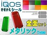 A.P.O(エーピーオー) アイコス シール メタリック (銀) シルバー 全面 ステッカー iQOS 無地 単色