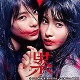 映画『累-かさね-』オリジナル・サウンドトラック
