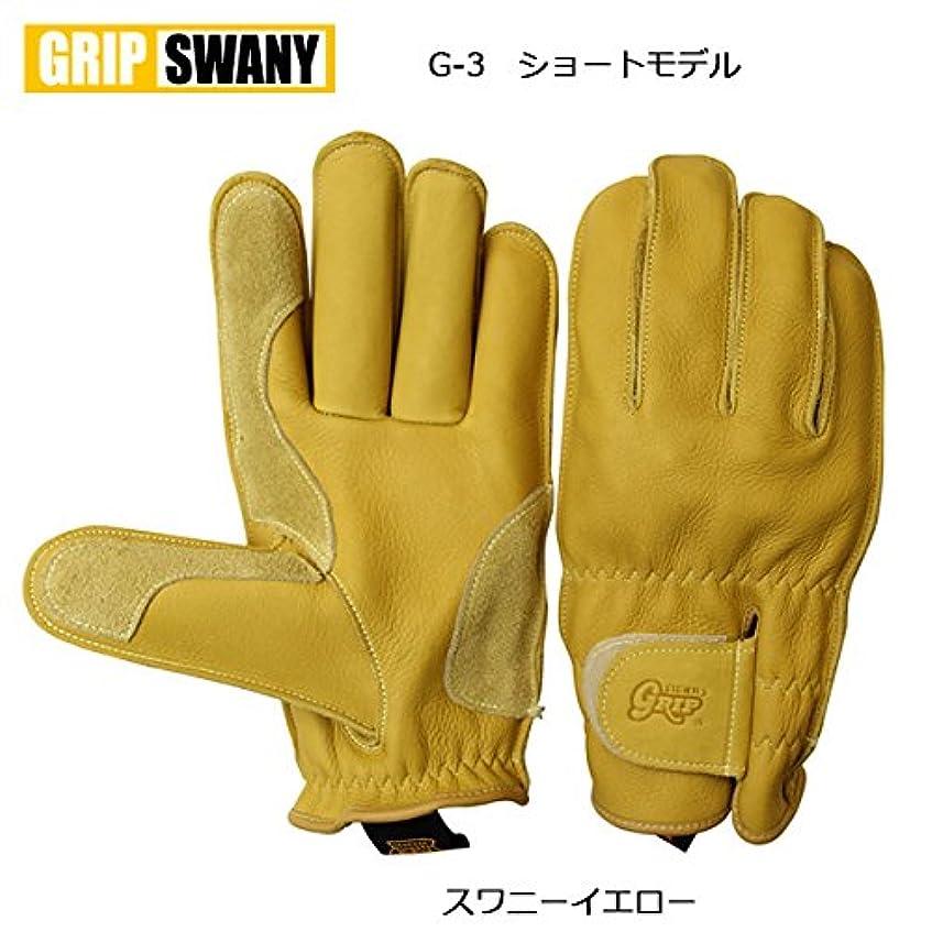 偏差めまいが強風(グリップスワニー)GRIP SWANY グローブ/G-3 ショートモデル/G-3 gswny-008
