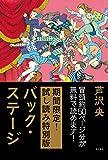 バック・ステージ【期間限定!試し読み特別版】 (角川書店単行本)