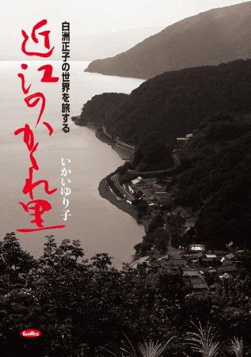 近江のかくれ里: 白洲正子の世界を旅するの詳細を見る