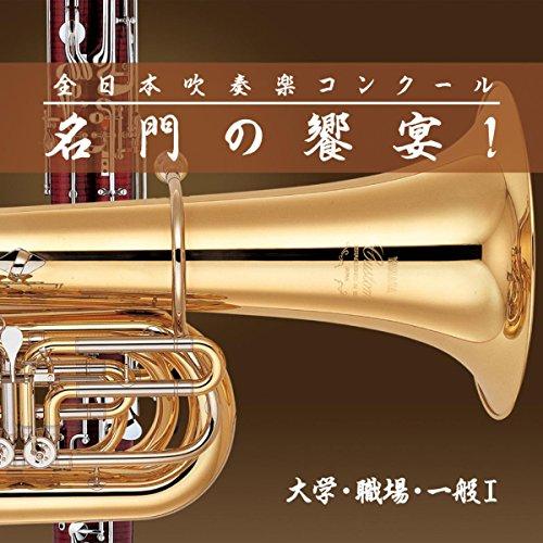 全日本吹奏楽コンクール 名門の饗宴! 大学・職場・一般I