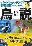 バードウォッチング&野鳥撮影スキルアップのコツ115 鳥説 画像