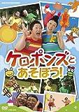 NHKDVD ケロポンズとあそぼう![DVD]