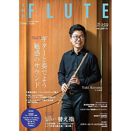 THE FLUTE (ザ・フルート) vol.159 2017年 08月