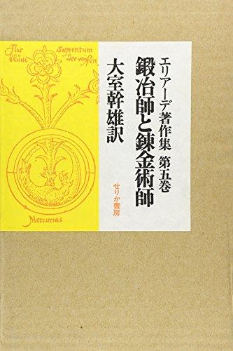 エリアーデ著作集 第5巻 鍛冶師と錬金術師の詳細を見る