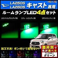 キャスト LA250S系 LA260S系 対応★ LED ルームランプ4点セット 発光色は グリーン【メガLED】