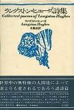 ラングストン・ヒューズ詩集 (1969年)
