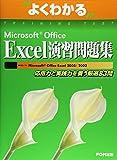 よくわかるMicrosoft Office Excel演習問題集―応用力と実践力を養う厳選83問 (よくわかるトレーニングテキスト)