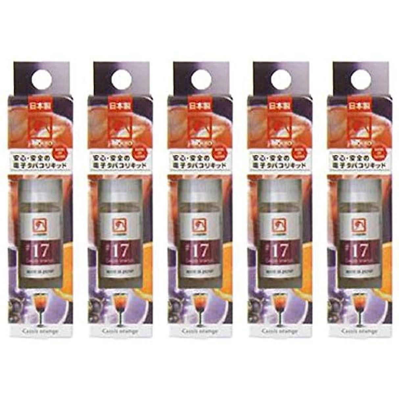 規制十差別するVP JAPAN 日本製 電子タバコ用リキッド VP j-LIQUID ジェイリキッド #17 カシスオレンジ SW-12947 10ml 5個セット ニコチンレス