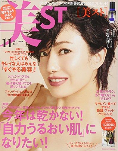 持てちゃうサイズ美ST(ビスト) 2017年 11 月号 [雑誌]: 美ST(ビスト) 増刊