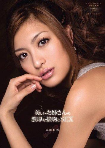 麻田有希(AV女優)
