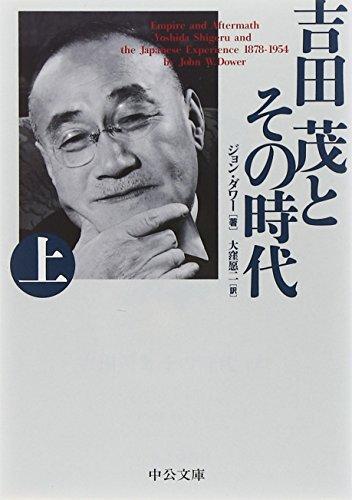吉田茂とその時代(上) (中公文庫)
