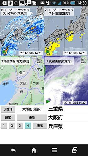 レーダー アプリ 雨雲 国土 交通 省