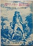ガリバー旅行記 (1970年) (現代教養文庫)